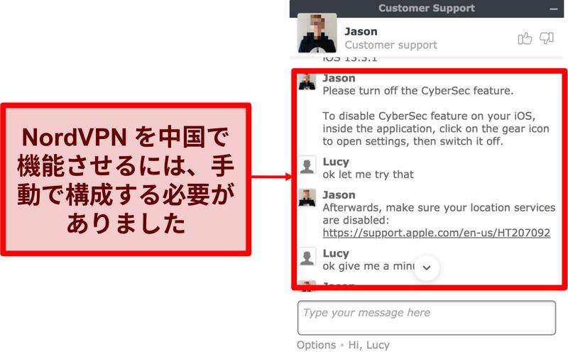 中国でアプリを動作させる方法についてアドバイスを求めるNordVPNとのチャットのスクリーンショット