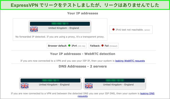 イギリスのサーバーに接続している間のExpressVPNのリークテスト結果のスクリーンショット