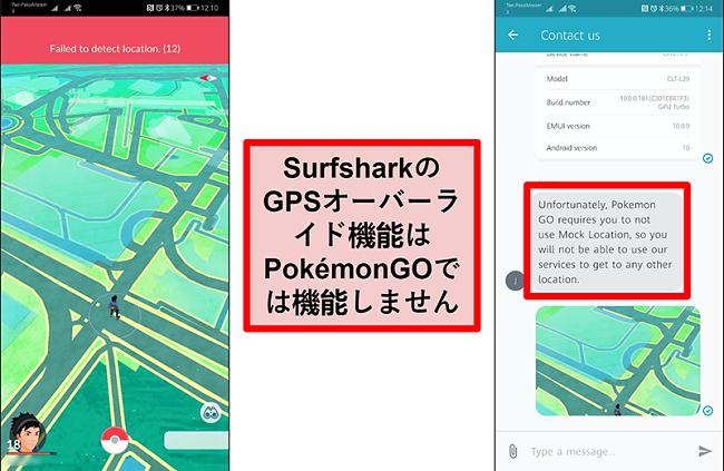 PokémonGoがGPSスプーフィングで機能しないことを確認する、Surfsharkカスタマーサービスのスクリーンショット。PokémonGoのスクリーンショットは、現在の場所を検出できなかったことを示しています。