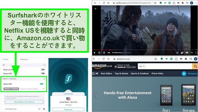 SurfsharkのWhitelister機能により、NetflixUSとAmazonUKが同時に使用されているスクリーンショット