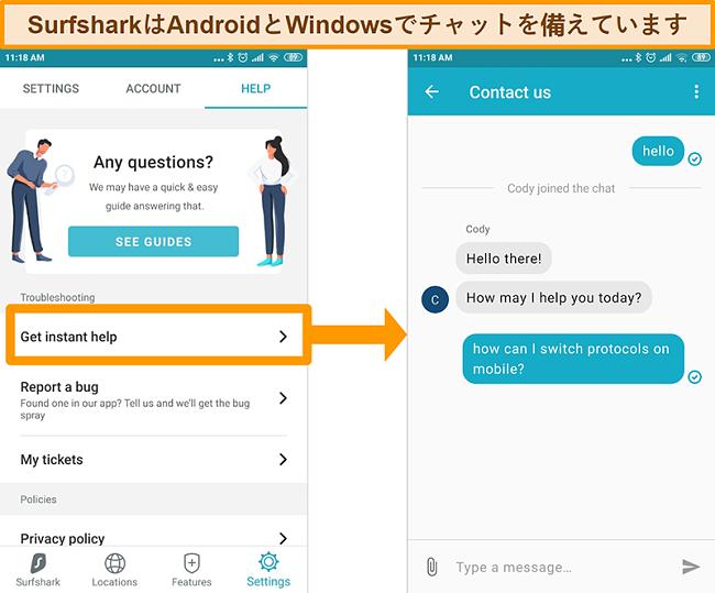 Androidアプリに組み込まれているSurfsharkのライブチャット機能のスクリーンショット