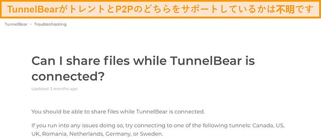 ファイル共有に関するTunnelBearのトラブルシューティングページのスクリーンショット