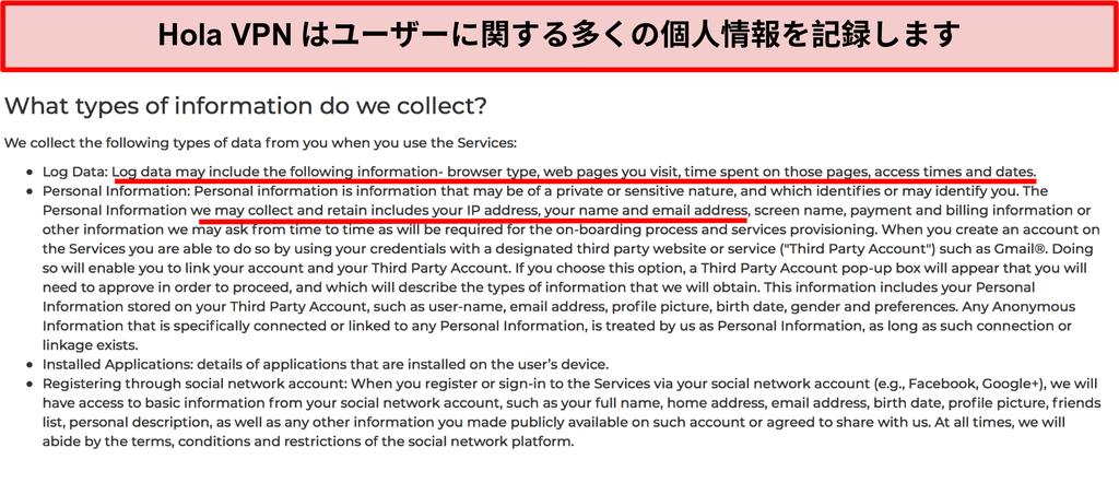 IPアドレスを記録するHola VPNプライバシーポリシーのスクリーンショット