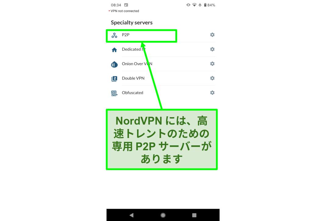 特殊なP2Pサーバーを示すNordVPN Androidアプリのスクリーンショット