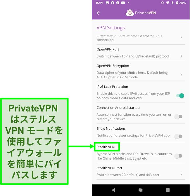 VPNブロックをバイパスするのに役立つステルスVPN機能を示すPrivateVPN Androidアプリのスクリーンショット