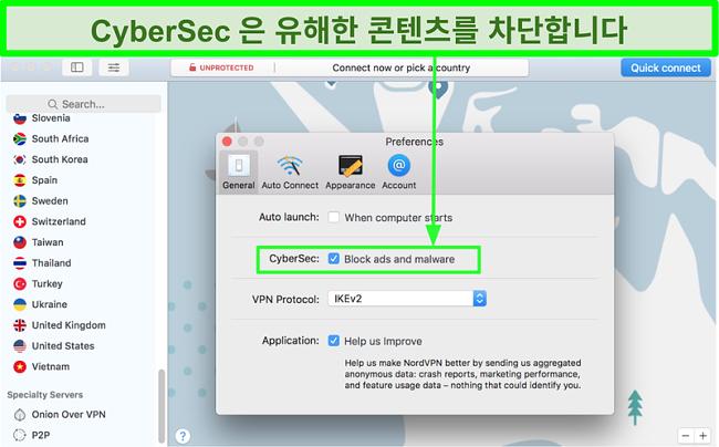 NordVPN의 CyberSec 광고 및 맬웨어 차단 기능을 보여주는 스크린 샷