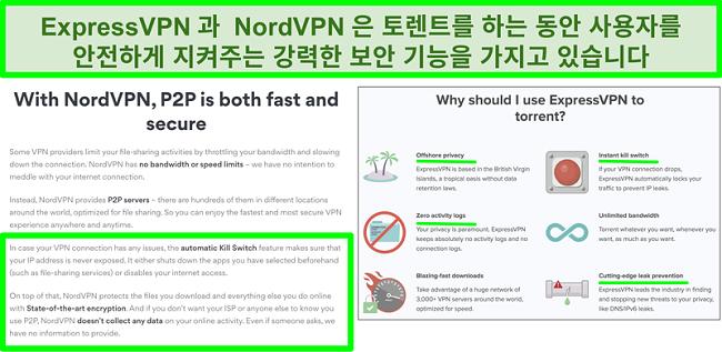 토렌트 지원을 보여주는 NordVPN 및 ExpressVPN 웹 사이트의 스크린 샷
