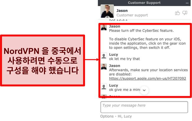 NordVPN과의 채팅에서 중국에서 앱을 작동시키는 방법에 대한 조언을 요청하는 스크린 샷