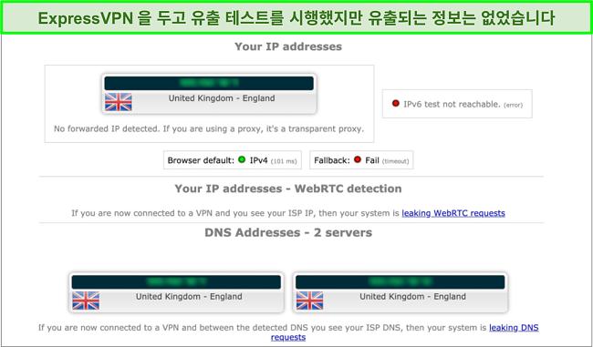 영국 서버에 연결된 상태에서 ExpressVPN의 누출 테스트 결과 스크린 샷