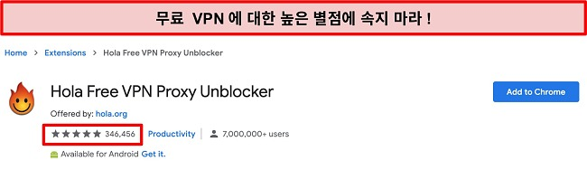 Chrome 확장 프로그램 스토어에서 Hola Free VPN Proxy Unblocker 스크린 샷