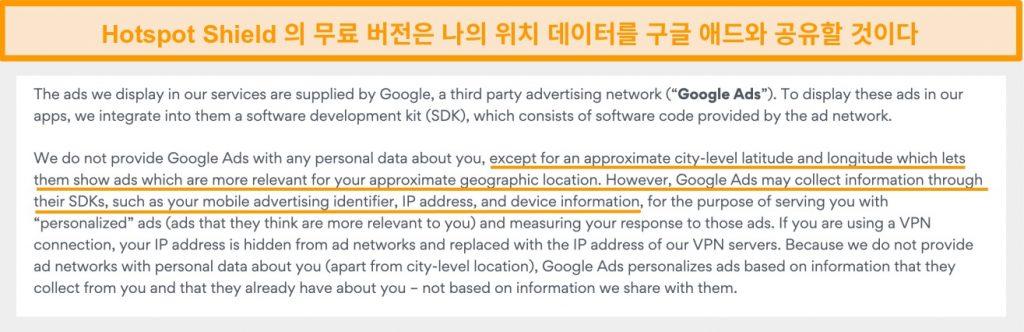 Google Ads에 대한 Hotspot Shield 개인 정보 취급 방침 스크린 샷