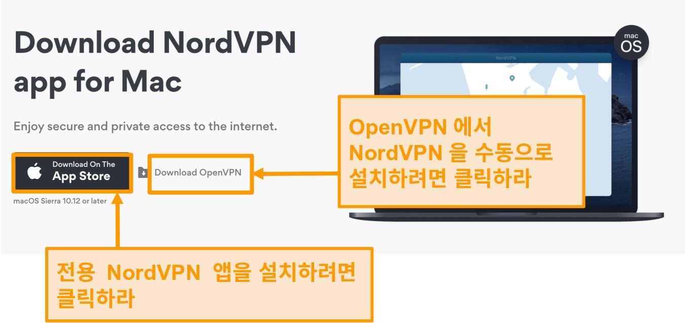 App Store 앱 또는 OpenVPN 앱용 NordVPN 다운로드 페이지 스크린 샷