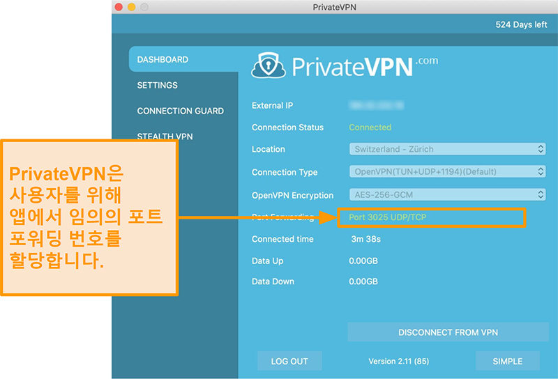 Mac 앱에서 볼 수있는 포트 포워딩 번호가있는 PrivateVPN 스크린 샷