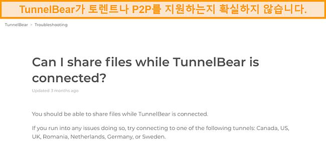 파일 공유에 대한 TunnelBear의 문제 해결 페이지 스크린 샷