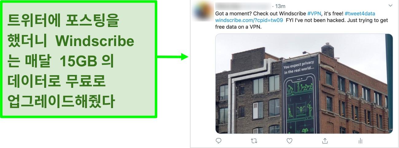 매월 15GB의 무료 데이터에 대한 대가로 Windscribe VPN을 홍보하는 Twitter 게시물의 스크린 샷