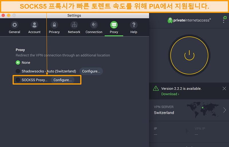 설정에서 SOCKS5 프록시 옵션을 보여주는 PIA 앱 인터페이스 스크린 샷