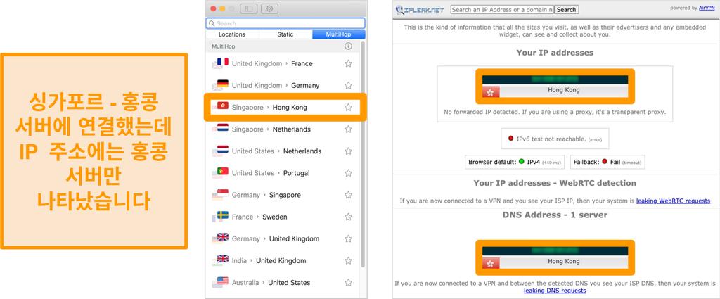 싱가포르 및 홍콩 용 Surfshark의 MultiHop 서버 (이중 VPN) 스크린 샷과 홍콩 서버 만 표시되는 누출 테스트 결과