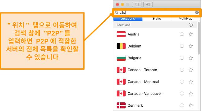 Mac 앱에서 Surfshark의 P2P 서버 스크린 샷