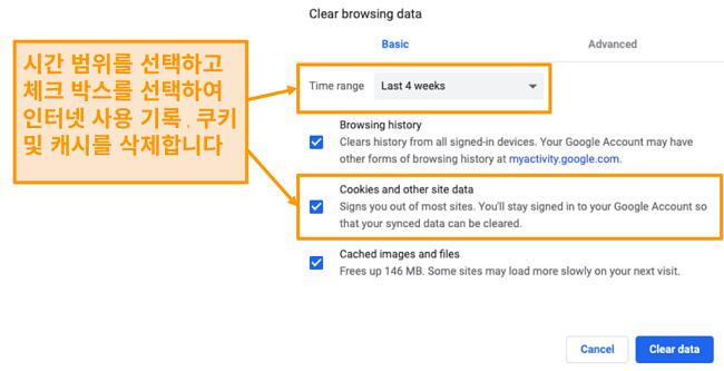 Google 크롬에서 캐시 및 인터넷 사용 기록 삭제 스크린 샷