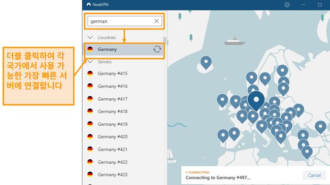 NordVPN 독일 서버 선택 스크린 샷