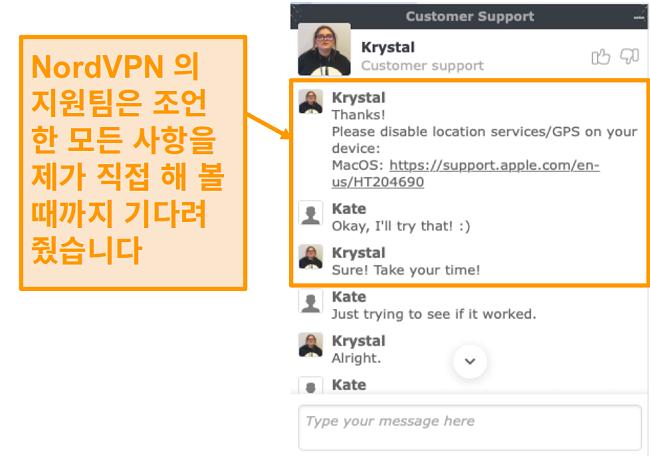 NordVPN 고객 지원 라이브 채팅 기능 스크린 샷