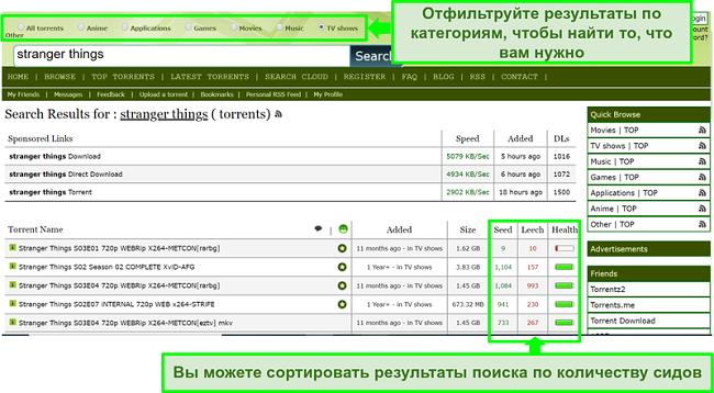 Скриншот страницы поиска Limetorrents