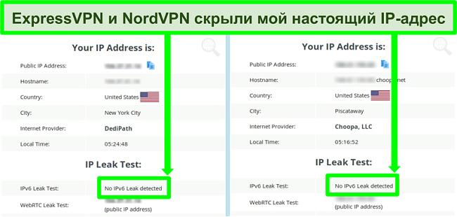 Снимок экрана, показывающий, что утечка IPv6 для NordVPN и ExpressVPN не обнаружена.