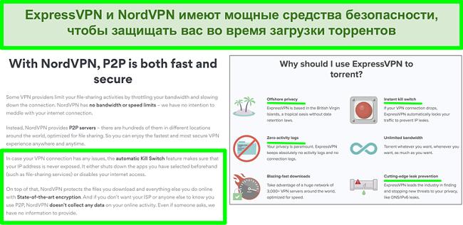 Скриншот веб-сайтов NordVPN и ExpressVPN, показывающий, что они поддерживают торрент