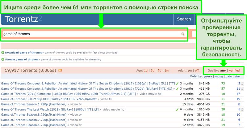 Скриншот страницы поиска Torrentz2