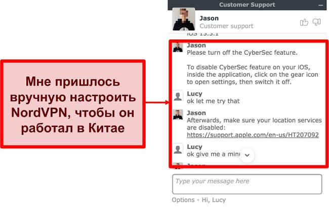Скриншот чата с NordVPN с просьбой дать совет, как заставить приложение работать в Китае