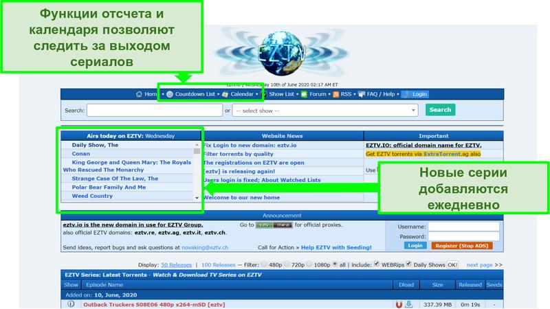 Скриншот целевой страницы EZTV