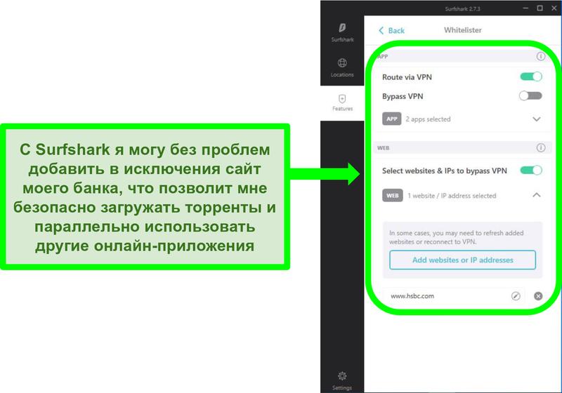 Снимок экрана приложения Surfshark и фильтров белого списка URL