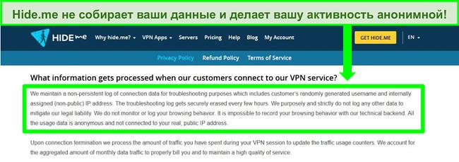 Снимок экрана с политикой конфиденциальности Hide.me показывает, что журналы данных не ведутся.