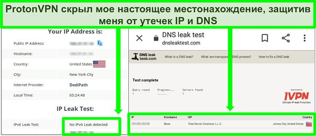 Снимок экрана теста на утечку DNS и IP-адреса, показывающий отсутствие утечек IP-адресов при подключении к ProtonVPN