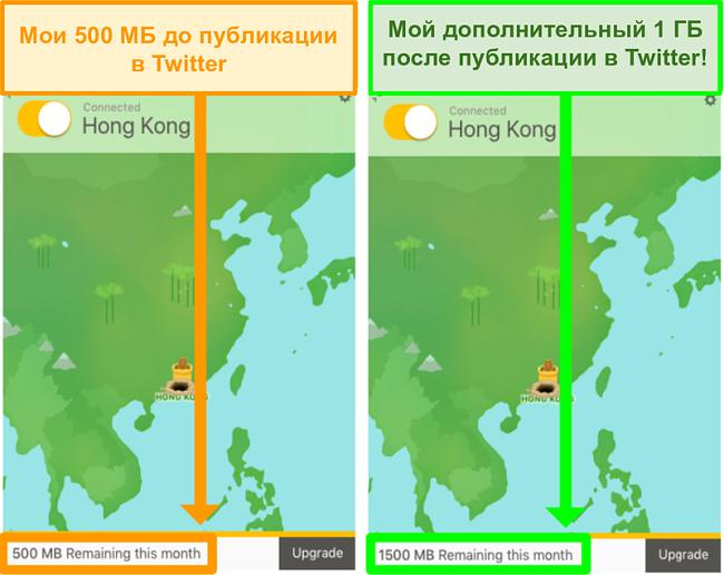 Снимок экрана TunnelBear, предоставляющий 1 ГБ дополнительных данных для твитов