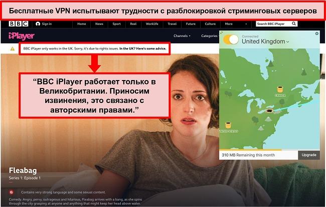 Снимок экрана TunnelBear, подключенного к британскому серверу и не имеющий доступа к BBC iPlayer