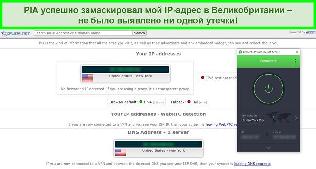Снимок экрана с результатами теста на утечку IP-адресов при подключении PIA к серверу в США.