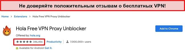 Снимок экрана: Hola Free VPN Proxy Unblocker в магазине расширений Google Chrome