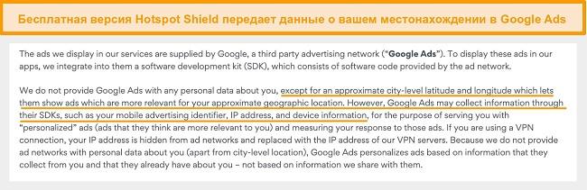 Снимок экрана с политикой конфиденциальности Hotspot Shield в Google Ads