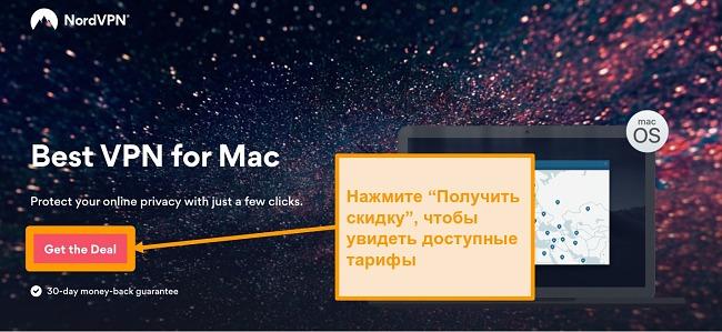 Скриншот страницы предложений NordVPN для пользователей Mac