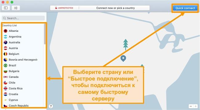 Снимок экрана приложения NordVPN на Mac с параметрами Quick Connect и списком серверов
