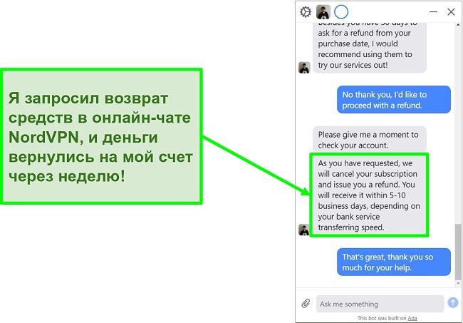 Снимок экрана: клиент запрашивает возврат с 30-дневной гарантией возврата денег в живом чате NordVPN