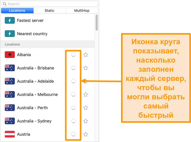 Скриншот списка серверов Surfshark, отображающий загрузку сервера