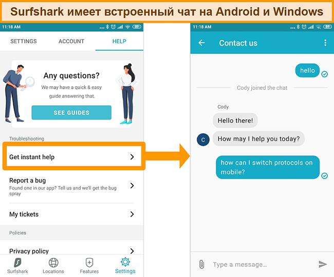 Скриншот встроенной функции живого чата Surfshark в приложении для Android