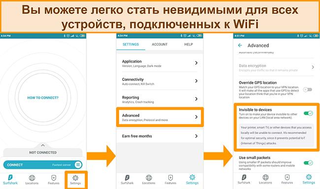 Снимок экрана Surfshark, невидимый для устройств, в приложении Android