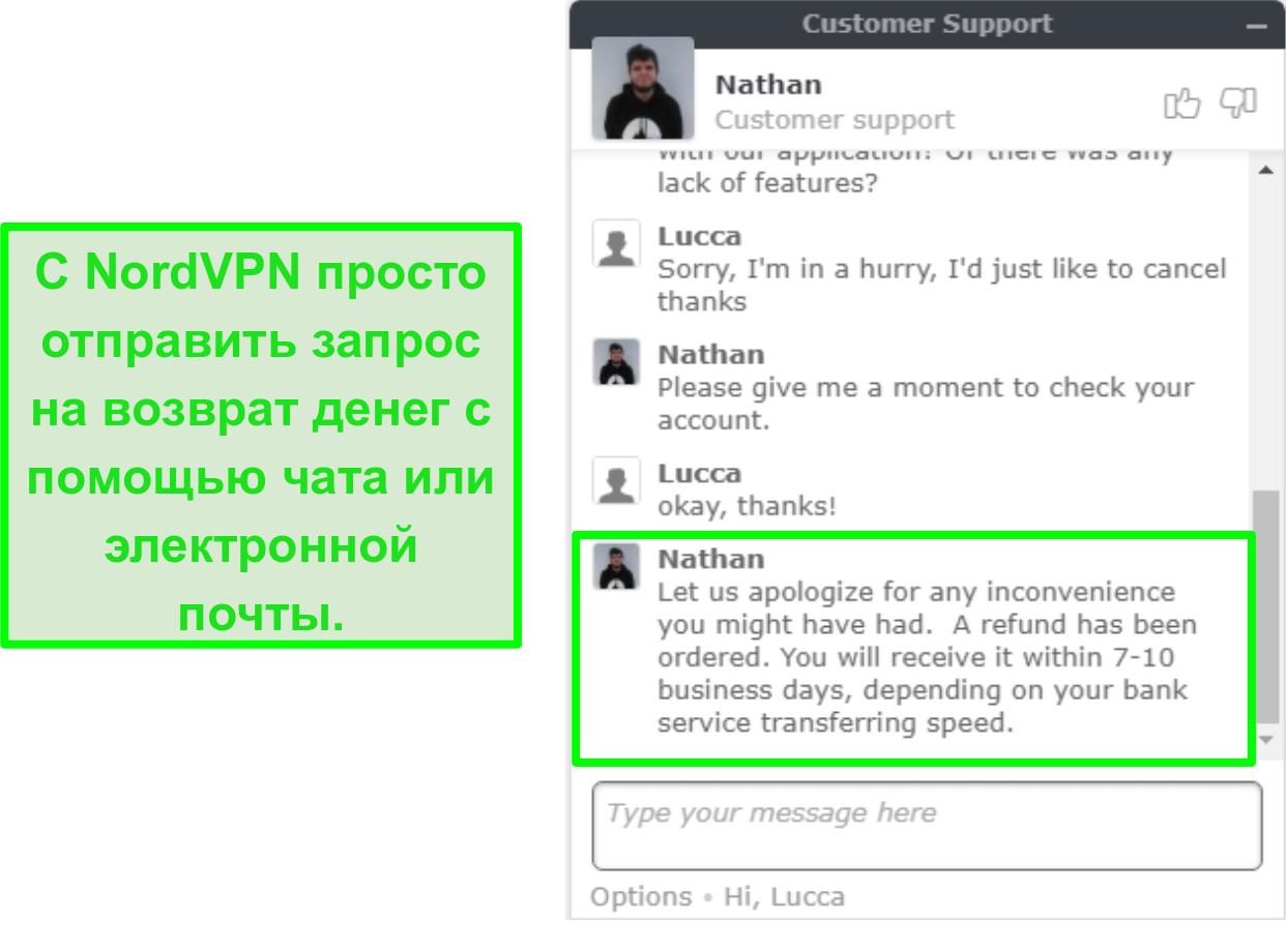 лучший чат службы поддержки клиентов vpns windows nordvpn