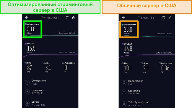Скриншот тестов скорости Ookla iOS