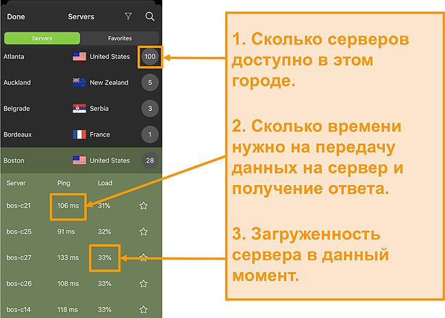 Снимок экрана со списком серверов IPVanish с выделенными номерами серверов, пингом и нагрузкой на сервер