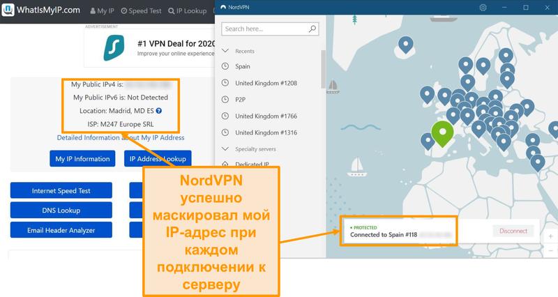 Скриншот теста на IP-адрес, показывающий, что NordVPN успешно маскирует IP-адреса