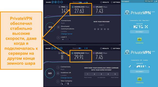 Скриншот сравнения скорости PrivateVPN